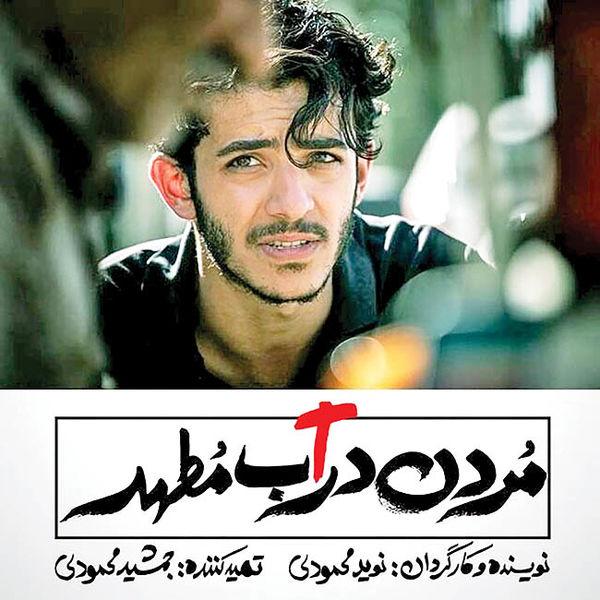 فیلم برادران محمودی به اکران آنلاین رسید