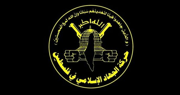 جنبش جهاد اسلامی فلسطین در انتخابات شرکت نمیکند