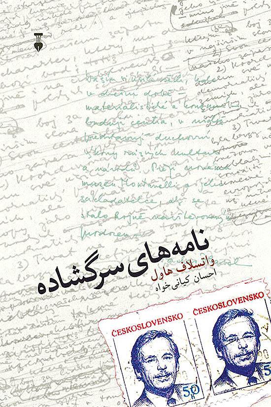 انتشار نامههای سرگشاده یک سیاستمدار