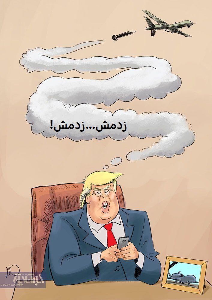 ترامپ و پهپاد