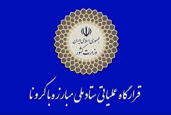 اطلاعیه نوروزی ستاد ملی مقابله با کرونا