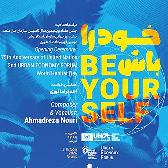 حضور هنرمند ایرانی در جشن سازمان ملل