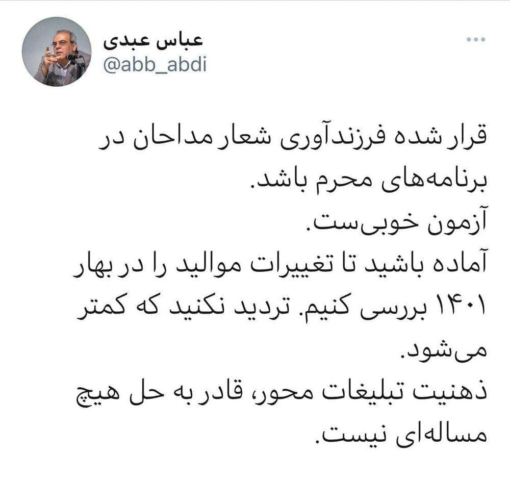 کنایه تند عباس عبدی به مداح معروف