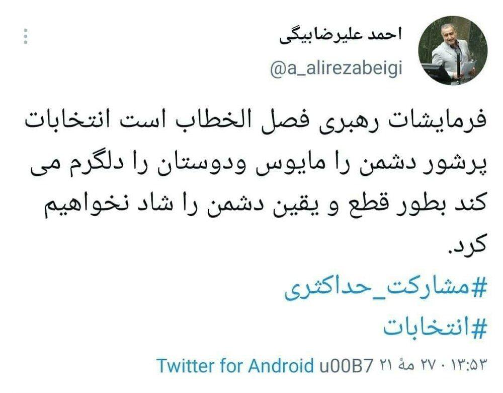 توئیت رئیس ستاد انتخابات احمدی نژاد بعد از بیانات رهبر انقلاب