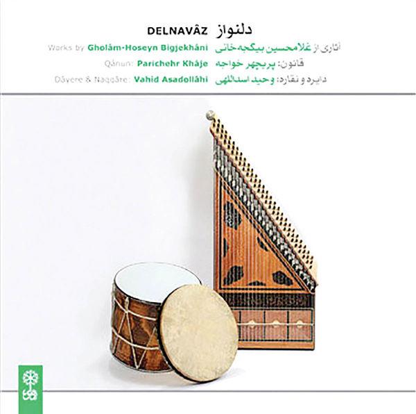 آلبوم آثار بیگجهخانی با یادداشت حسین علیزاده
