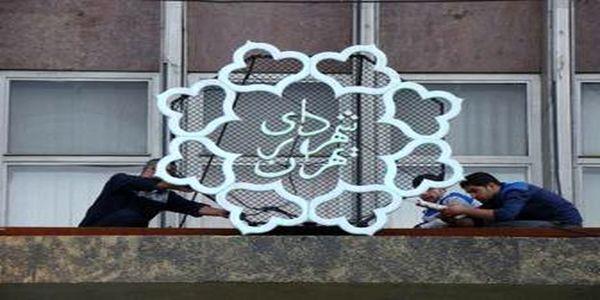 سهم قالیباف در بدهی های شهرداری تهران