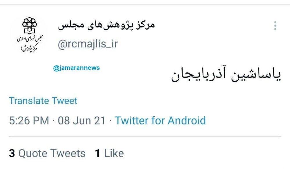 عذرخواهی نهاد تحت مدیریت زاکانی از محسن رضایی بخاطر توئیت توهین آمیز