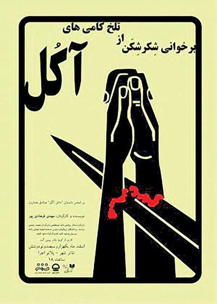اجرای برداشتی آزاد از داشآکل با حضور بهمن مفید