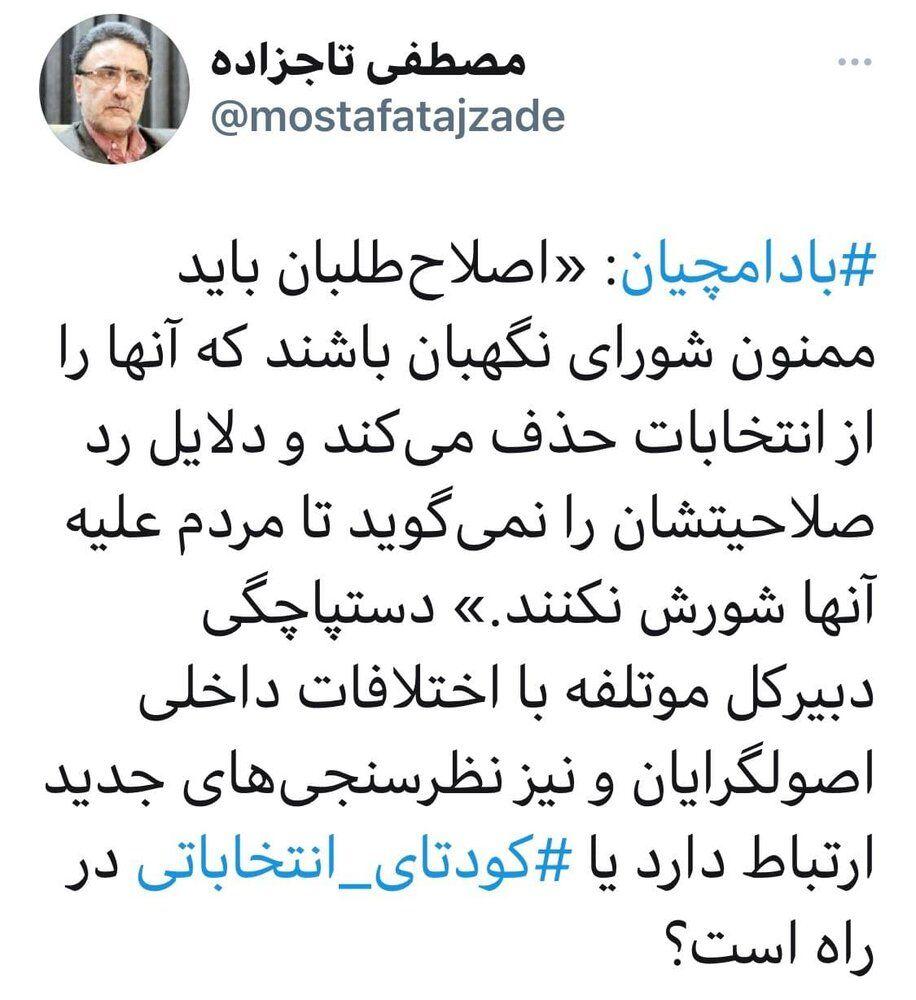 سوال توئیتری تاجزاده از بادامچیان؛ کودتای انتخاباتی در راه است؟