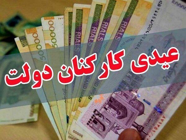 ابلاغ میزان پاداش پایان سال ۹۹ کارکنان دولت
