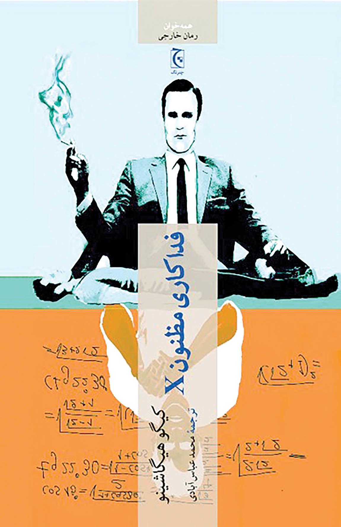 کتاب پرفروش ژاپنی در ایران