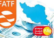 موافقان و مخالفان FATF در شبکه مستند
