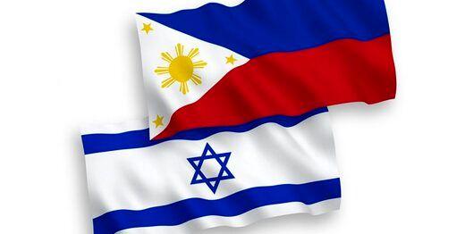 رژیم صهیونیستی سفیر فیلیپین را فراخواند