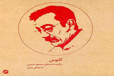 انتشار شعرهای مسعود احمدی بهصورت کتاب صوتی