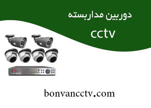 نکاتی که قبل از خرید دوربین مداربسته باید بدانید