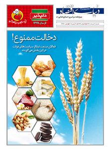 ويژه نامه سراسری «صنایع غذایی»