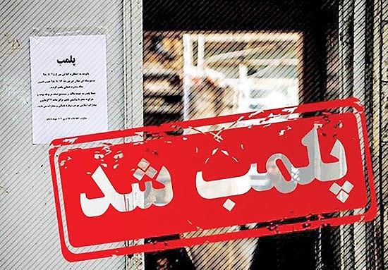 کشف و پلمب یک چاپخانه کتاب قاچاق در خیابان فردوسی