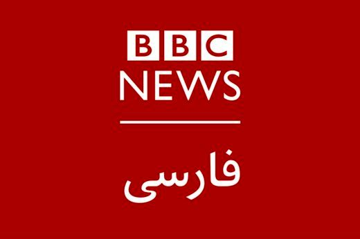 گاف تازه بیبیسی درباره مجلس ایران/ عکس