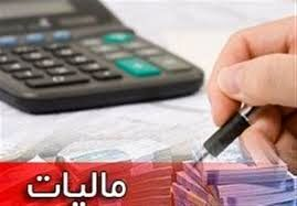 مالیات جدید در راه است + جزئیات