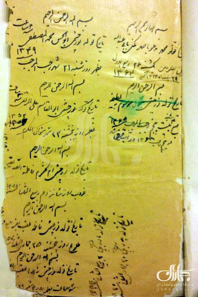 فرزندان امام خمینی در چه ساعاتی از روز به دنیا آمدند؟ /انتشار یک سند تاریخی از امام