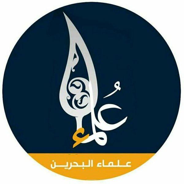 علمای بحرین تحریم آستان قدس رضوی را محکوم کردند
