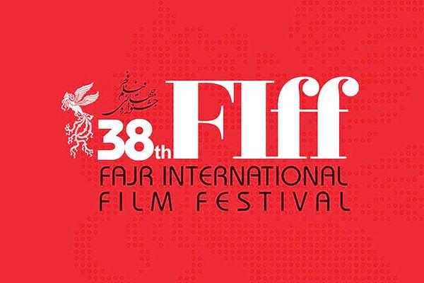 جشنواره جهانی فیلم فجر لغو شد