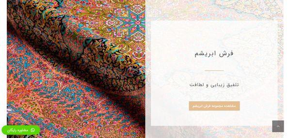 خرید فرش ماشینی دستباف گونه از وبسایت جدید فرش اکسیر (فرش سروش پایتخت)