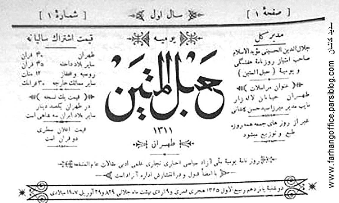 عهد مشروطه و تاثیرپذیری روشنفکران ایرانی از متفکران غربی