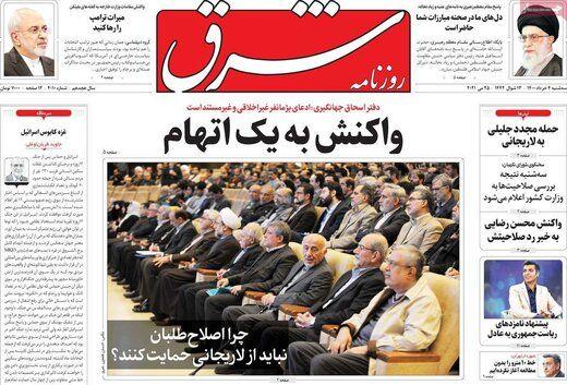 با این همه کاندیدا چرا به لاریجانی رای بدهیم؟