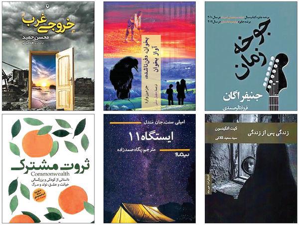 بهترین کتابهای داستانی دهه دوم قرن