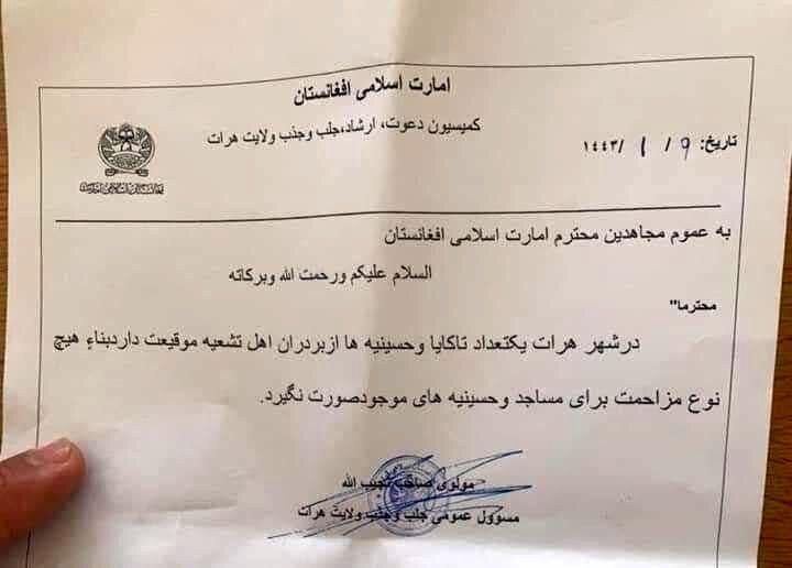 طالبان عفو عمومی اعلام کرد/هزارهها برای عزاداری محرم آزادند/همه مقامات دولتی به کار بازگردند/عکس