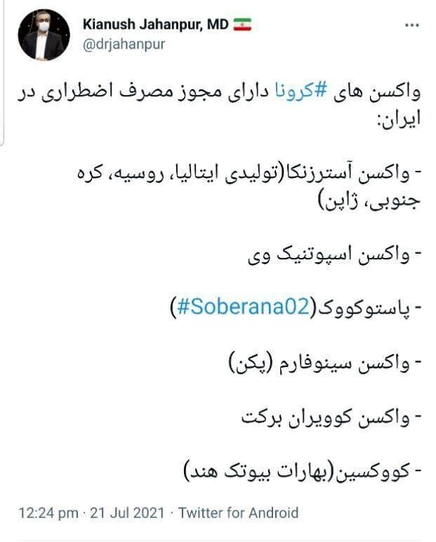 تمام واکسنهایی که در ایران مجوز مصرف دارند