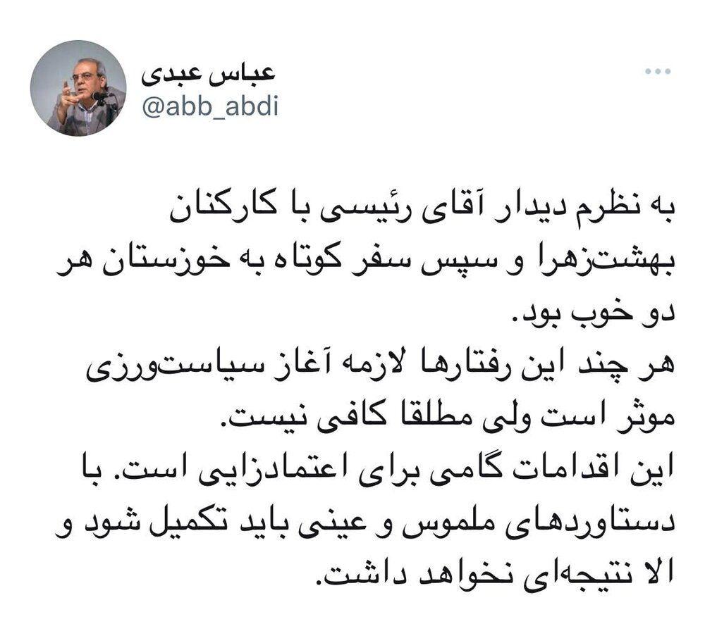 واکنش توییتری عباس عبدی به حضور رئیسی در غسالخانه بهشت زهرا
