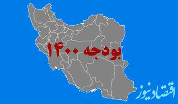 در بودجه 1400 دولت برای هر ایرانی چقدر میتواند خرج کند؟
