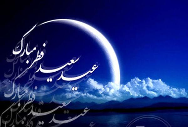 هلال ماه شوال رؤیت شد ؛ پنجشنبه ۲۳ اردیبهشت عید سعید فطر است