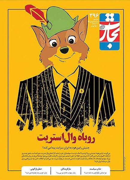 روباه والاستریت در «تجارت فردا»