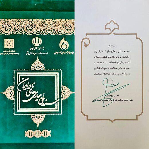 تصویب و ابلاغ سند ملی بیماریهای نادر ایران توسط روحانی