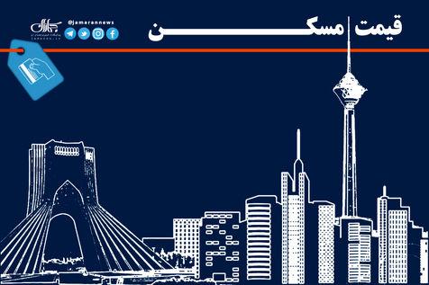 قیمت خانههای 50 متری در مناطق مختلف تهران+ جدول