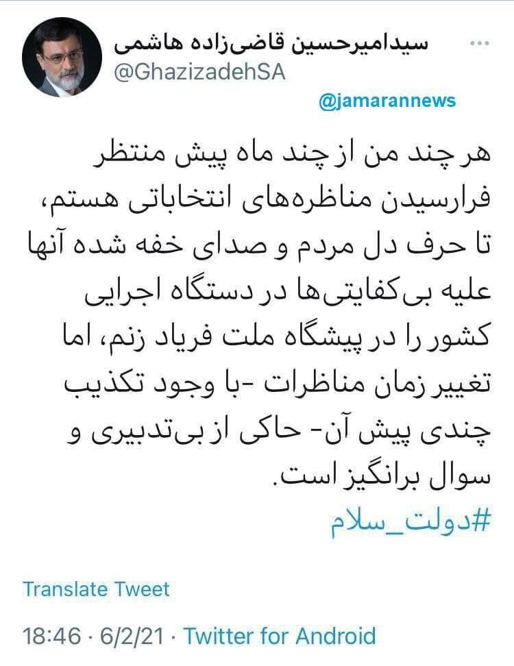 انتقاد تند محسن رضایی و قاضی زاده هاشمی از تغییر زمان مناظرات