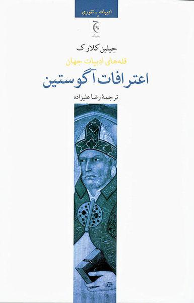 انتشار تازهترین کتاب جیلینکلارک در ایران
