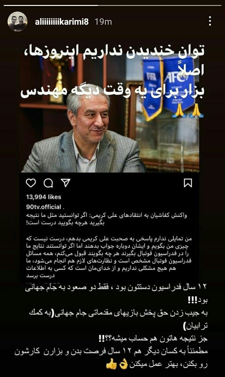 علی کریمی جواب کفاشیان را داد
