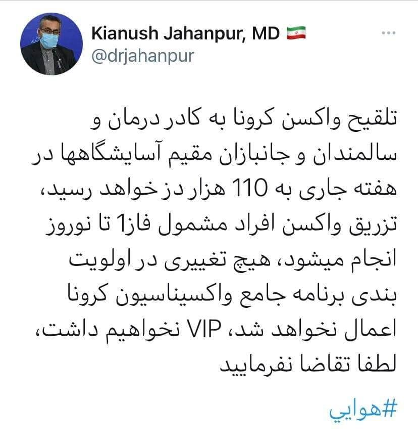 درخواست VIPواکسیناسیون را نمی پذیریم؛ لطفا تقاضا نفرمایید