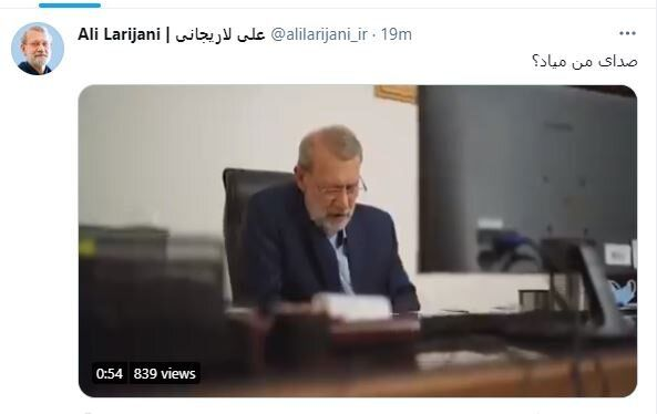 علی لاریجانی: صدای من میاد؟ /بازگشت کاندیدای انتخابات ۱۴۰۰ به توئیتر