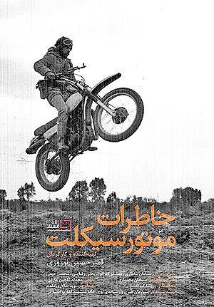 اکران اینترنتی «خاطرات موتورسیکلت»