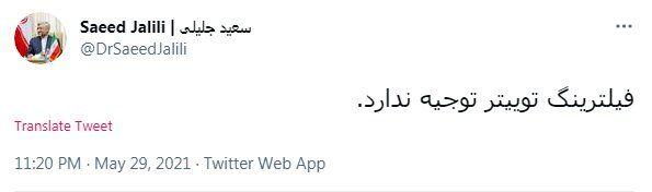 ردپای سعید جلیلی در فیلتر توئیتر /زاکانی بالاخره مذاکره با آمریکا را قبول کرد /این کاندیداها مردم را کم حافظه دیده اند؟
