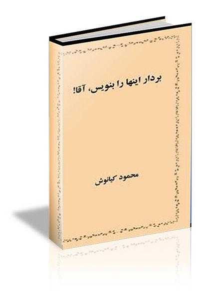 چند کتاب از محمود کیانوش
