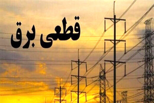 جزئیات قطع احتمالی برق امروز در تهران از ساعت 14 تا 22+جدول
