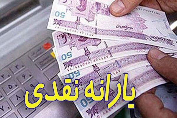 زمان پرداخت یارانه خرداد اعلام شد