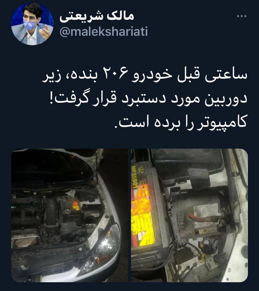 دزدی از ماشین نماینده تهران +عکس