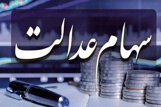 آخرین خبر از ارزش امروز سهام عدالت